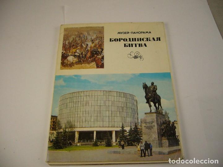 LOTE DE POSTALES RUSAS 1975 (Postales - Postales Extranjero - Europa)
