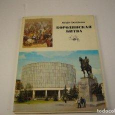 Postales: LOTE DE POSTALES RUSAS 1975 . Lote 120497271