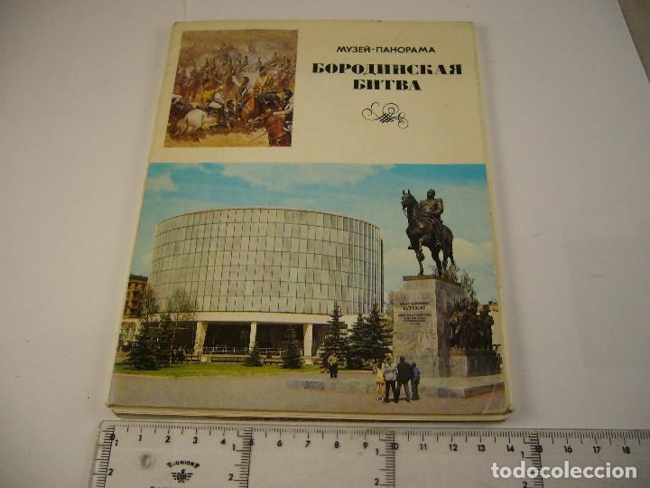 Postales: Lote de postales Rusas 1975 - Foto 2 - 120497271