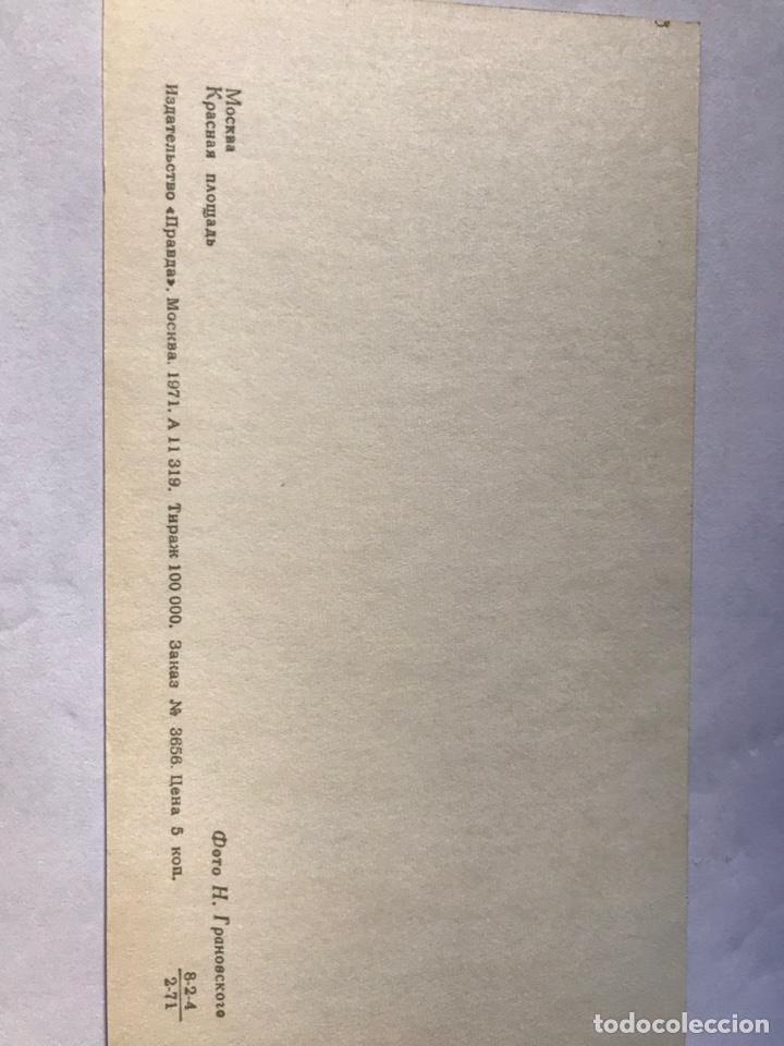 Postales: 17 postales de la URSS , de 1971 - Foto 8 - 144547018
