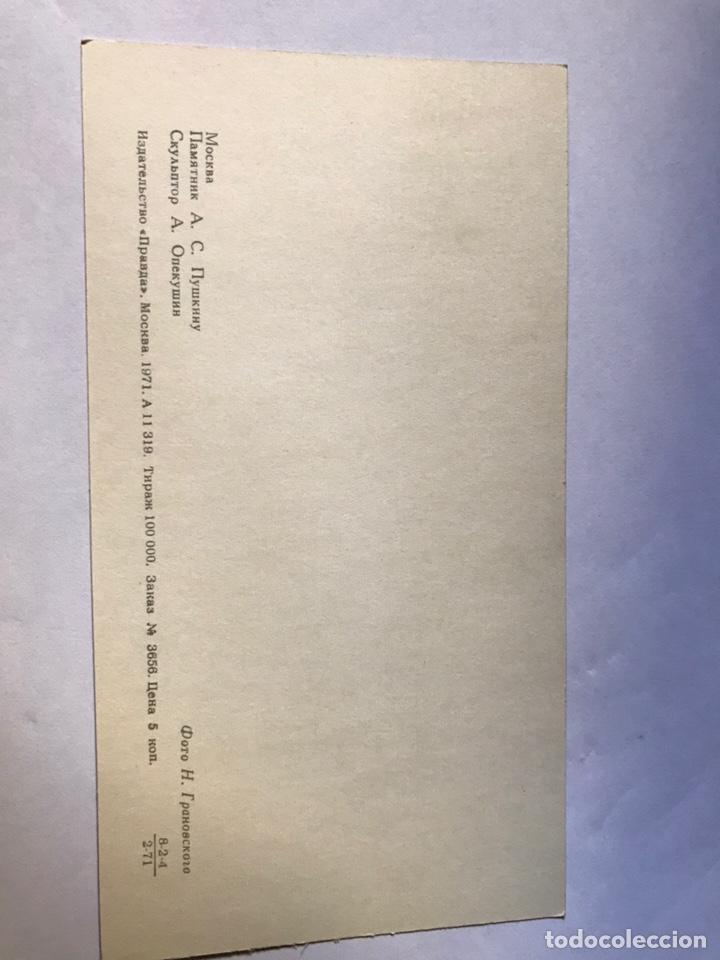Postales: 17 postales de la URSS , de 1971 - Foto 31 - 144547018