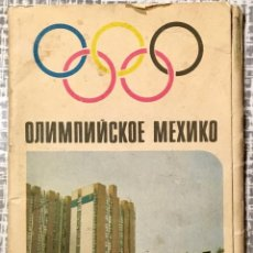 Postales: JUEGO DE 9 POSTALES SOVIETICAS.OLIMPIADA MEXICO1968 .MOSCU 1970 A. Lote 152639258