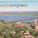 Postales: UKRANIA - UCRANIA - CUADERNILLO CON 6 POSTALES. Lote 165794858