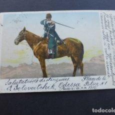 Postales: RUSIA COSACO RUSO POSTAL. Lote 175191333