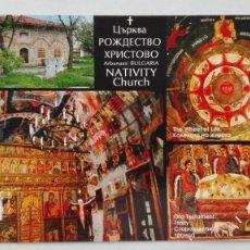 Postales: POSTAL DE BULGARIA: IGLESIA DE LA NATIVIDAD DE ARBANASI. Lote 180137336
