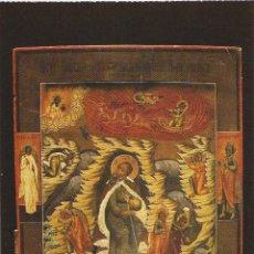 Postales: ICONO COPTO SIGLO XIX - LA ASCENSIÓN DEL PROFETA ELIE, RUSIA - ICÔNES - S/C. Lote 182912471