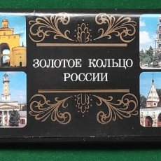 Postales: LOTE DE 18 POSTALES THE GOLDEN RING OF RUSSIA. Lote 198228812