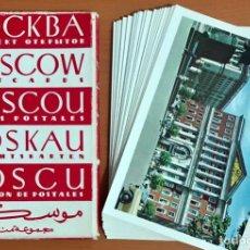 Postales: LOTE 23 POSTALES - MOSCU COLECCION DE POSTALES RUSIA COLECCION TARJETAS. Lote 202896230