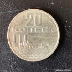 Postales: RUSIA 20 KOPEK 1967 SIN CIRCULAR. Lote 254608265