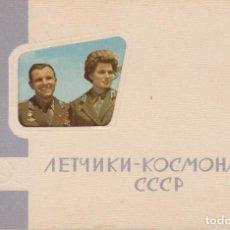 Cartoline: RUSIA LIBRITO COSMONAUTAS RUSOS 8 POSTALES. Lote 258866820