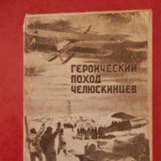 Postales: CARPETA CON 34 POSTALES ANTIGUAS, LA URSS, STALIN Y LOS LOGROS DEL COMUNISMO SOVIÉTICO. Lote 294123878