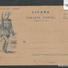 Postales: TARJETA POSTAL GRATUITA - OBSEQUIO DE CORREOS A FUERZAS ARMADAS ESPAÑOLAS EN IFNI Y SAHARA -(46.914). Lote 79987581
