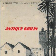 Postales: ALKAZARQUIVIR Nº 1 .- SANTUARIO DE SIDI YAKUB.- COLECCION M. RUBIALES . Lote 109527183