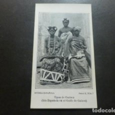 Postales: GUINEA ESPAÑOLA TIPOS DE CORISCO. Lote 234170045