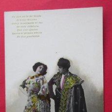 Postales: BONITA Y ANTIGUA POSTAL CON BRILLOS.. Lote 221807742