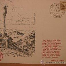 Postales: TARJETA CON GRABADO DE ROSALIA DE CASTRO CON SELLO DE 1975. Lote 37431782