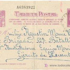 Postales: GUERRA CIVIL. POSTAL ENVIADA A UN SOLDADO DEL EJÉRCITO REPUBLICANO. EJÉRCITO DE LEVANTE. Lote 5534071