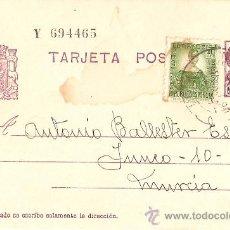 Postales: POSTAL REMITIDA DESDE LA CARCEL PROVINCIAL DE MURCIA CON DESTINO A UN DESTINATARIO DE MURCIA CAPITAL. Lote 23385952