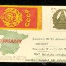 Postales: TARJETA POSTAL REPUBLICANA NO PASARAN. VER DORSO.. Lote 24469535