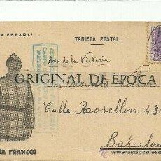 Postales: (XJ-57)TARJETA POSTAL ENVIADA DESDE EL CAMPO DE CONCENTRACION COLEGIO PATRONATO(BILBAO)-GUERRA CIVIL. Lote 28123815