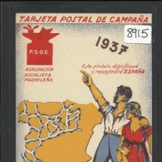 Postales: TARJETA POSTAL DE CAMPAÑA - 1937 - PSOE - AGRUPACION SOCIALISTA MADRILEÑA - (8915). Lote 30375532