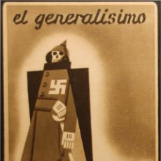 Postales: POSTAL DE CAMPAÑA ORIGINAL GUERRA CIVIL - REPUBLICANA - EL GENERALISIMO. Lote 43227430