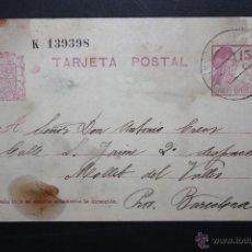 Postales: TARJETA POSTAL, REPUBLICA ESPAÑOLA DEL MAYO DEL AÑO 1936. GUERRA CIVIL. Lote 45407943