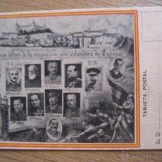 Postales: TARJETA POSTAL. GLORIOSOS HEROES DE LA MAGNA CRUZADA SALVADORA DE ESPAÑA. SIN CIRCULAR. Lote 51050805