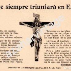 Postales: LA QUE SIEMPRE TRIUNFARA EN ESPAÑA.BENIGNO VARELA . Lote 86229108