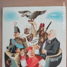 Postales: POSTAL ORIGINAL GUERRA CIVIL ESPAÑA BANDO REPUBLICANO MINISTERIO PROPAGANDA LOS NACIONALES. Lote 111666747
