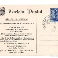 Postales: AÑO DE LA VICTORIA 1939 RECUERDO DE UNA FECHA MEMORABLE . LA GUERRA HA TERMINADO. Lote 132449846