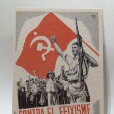 Postales: POSTAL DE LA GUERRA CIVIL EDITADA POR PSU-UGT MILITAR ''CONTRA EL FEIXISME MOBILITZACIO GENERAL!!''. Lote 154545174