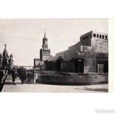 Postales: POSTAL REPUBLICANA, EDITADA POR LOS AMIGOS DE LA UNIÓN SOVIETICA, A.U.S, N.9. MAUSOLEO DE LENIN. Lote 154561178