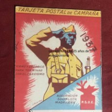Postales: TARJETA POSTAL DE CAMPAÑA 1937 PLENA GUERRA CIVIL PSOE AGRUPACION SOCIALISTA MADRILEÑA ELCHE MADRID. Lote 156847142