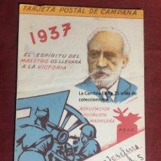 Postales: TARJETA POSTAL DE CAMPAÑA 1937 PLENA GUERRA CIVIL PSOE AGRUPACION SOCIALISTA MADRILEÑA ELCHE MADRID. Lote 156851322