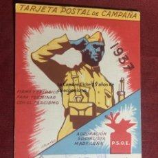 Postales: TARJETA POSTAL DE CAMPAÑA 1937 PLENA GUERRA CIVIL PSOE AGRUPACION SOCIALISTA MADRILEÑA ELCHE MADRID. Lote 156851594