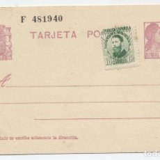 Postales: TARJETA POSTAL REPUBLICA ESPAÑOLA DE 15 CTMOS -10 CENTIMOS VERDE DE JOAQUIN COSTA, F481940. Lote 170055836