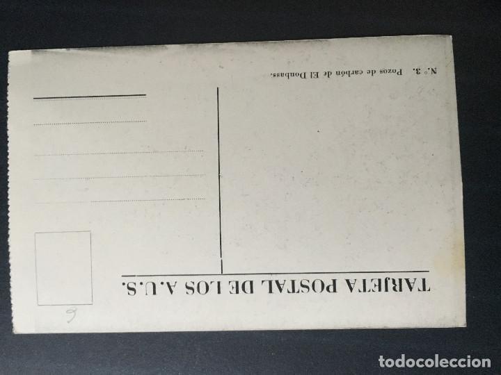 Postales: Postal original guerra civil. editada por AMIGOS DE LA UNION SOVIÉTICA ( AUS ) SERIE FÁBRICAS 3 - Foto 2 - 171793427