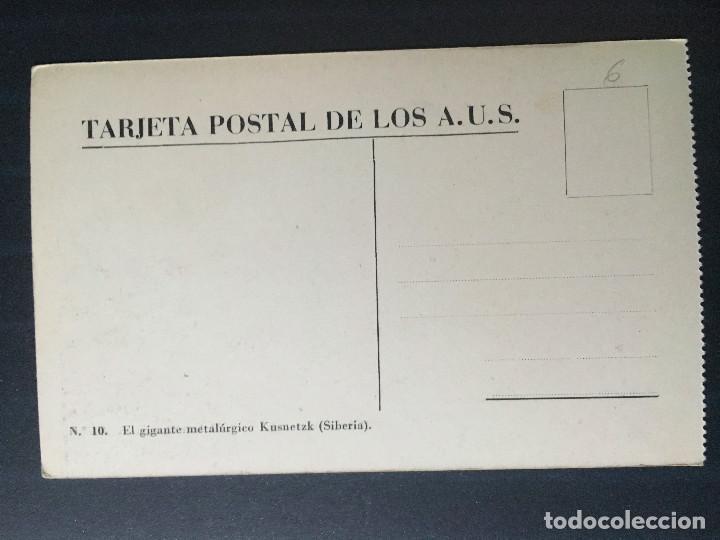 Postales: Postal original guerra civil. editada por AMIGOS DE LA UNION SOVIÉTICA ( AUS ) SERIE FÁBRICAS 10 - Foto 2 - 171793467