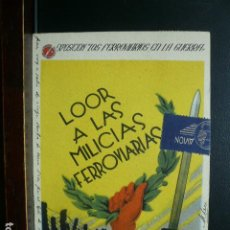 Postales: POSTAL GUERRA CIVIL. EXPOSICION 'LOS FERROVIARIOS EN LA GUERRA'. CIRCULADA.. Lote 186301142