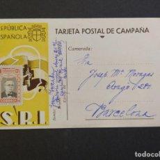 Postales: GUERRA CIVIL-REPUBLICA ESPAÑOLA-S.R.I.-TARJETA POSTAL DE CAMPAÑA-POSTAL PUBLICIDAD ANTIGUA-(65.934). Lote 190287246