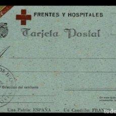 Postales: C1-52 SEGOVIA - GUERRA CIVIL - TARJETA POSTAL DE FRENTES Y HOSPITALES - OBRA SINDICAL 18 DE JULIO . Lote 194724821