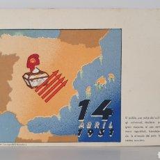 Postales: 14 ABRIL 1931/ TARJETA POSTA GUERRA CIVIL ESPAÑOLA/ ORIGINAL DE ÉPOCA/ RARA!. Lote 199477851