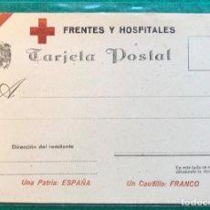 Postales: FRENTES Y HOSPITALES TARJETA POSTAL, GUERRA CIVIL. CARLISMO. Lote 202360061