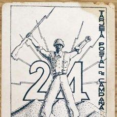 Postales: ATENCIÓN! RARISIMA TARJETA POSTAL DE CAMPAÑA 24 BRIGADA MIXTA. ORIGINAL GUERRA CIVIL 1937. Lote 215014622