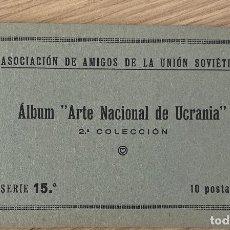 Postales: POSTAL GUERRA CIVIL. BLOC DE POSTALES COMPLETO AMIGOS UNIÓN SOVIÉTICA. ARTE NACIONAL UCRANIA. Lote 215139572