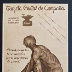 Postales: PREPAREMOS LAS HERRAMIENTAS PSOE. TARJETA POSTAL CAMPAÑA. GUERRA CIVIL MADRID. Lote 220453686
