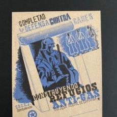 Postales: DEFENSA CONTRA GASES. POSTAL GUERRA CIVIL COMISARIADO S.D.C.G.. Lote 220545476