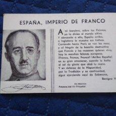 Postales: POSTAL PATRIÓTICA ESPAÑA IMPERIO DE FRANCO. VALERA. NO CATALOGADA. Lote 220719245