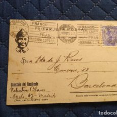 Postales: POSTAL PATRIÓTICA FRANCO. CENSURA MILITAR. NO CATALOGADA. Lote 220755935